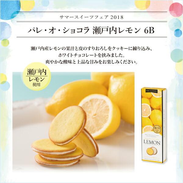 パレ・オ・ショコラ 瀬戸内レモン6B