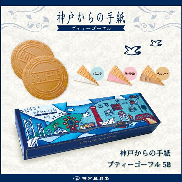 【神戸みやげ】 神戸からの手紙〜プティーゴーフル5B