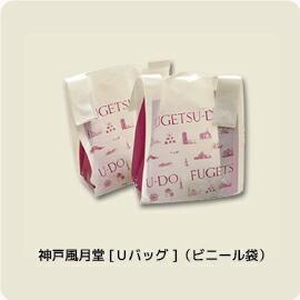 神戸風月堂:Uバッグ(ビニール袋)
