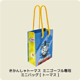 神戸風月堂:きかんしゃトーマスミニゴーフル専用オリジナルミニバッグ