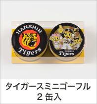 タイガースミニゴーフル 2缶入