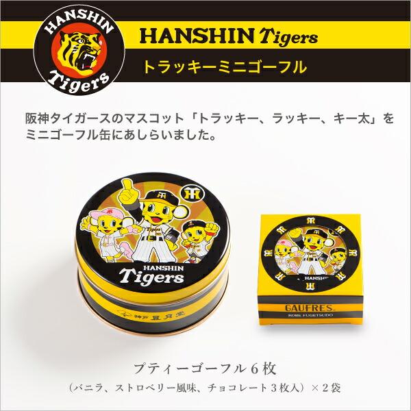 【阪神タイガース】トラッキーミニゴーフル