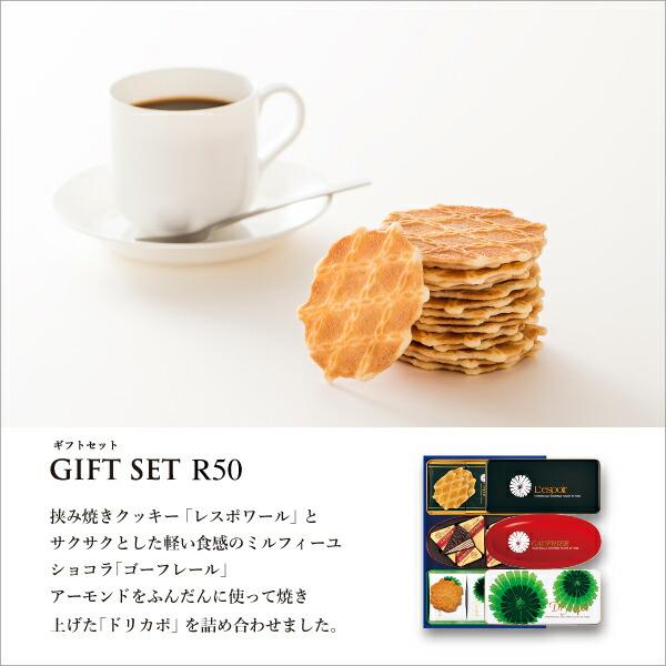 【贈り物】には神戸銘菓の【ギフトセット】