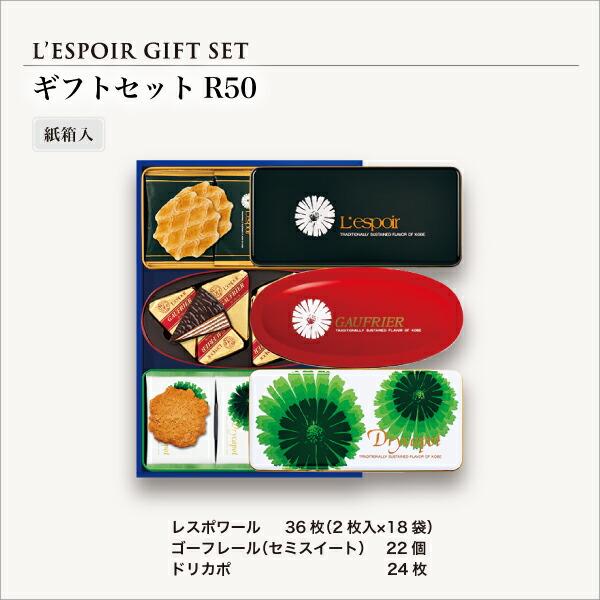 レスポワール【ギフトセット】R50