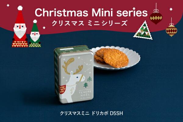 クリスマスミニ ドリカポD5SH