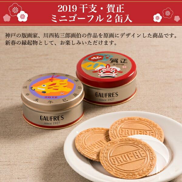 干支・賀正ミニゴーフル2缶入