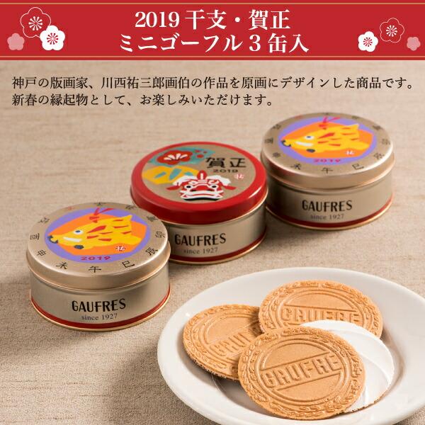 干支・賀正ミニゴーフル3缶入