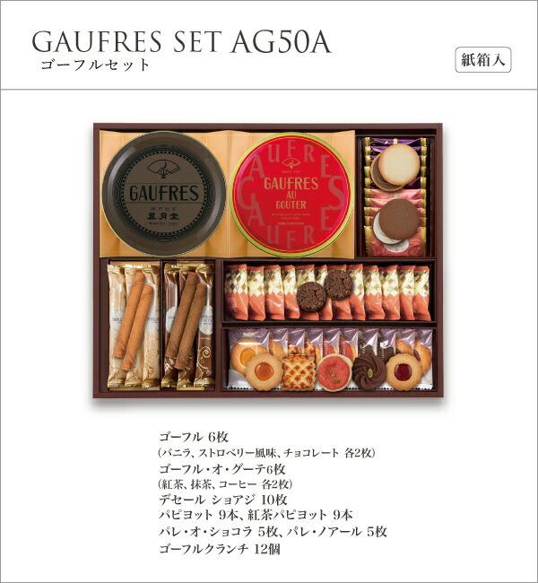 ゴーフルギフトセットAG50A