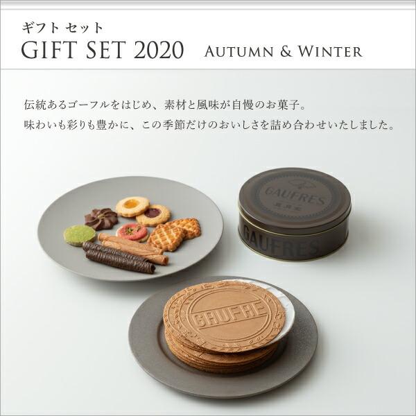 贈り物には神戸銘菓のギフトセット