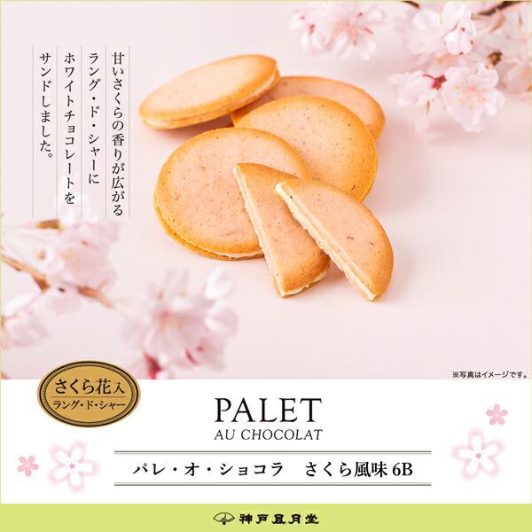 パレ・オ・ショコラさくら風味 6B