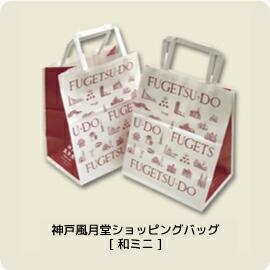 ショッピングバッグ和ミニ