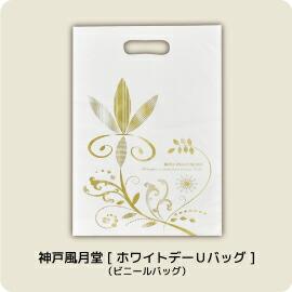 ホワイトデー専用ビニール袋:ホワイトデーU