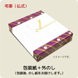 レスポワールお祝い・プレゼント用、包装紙+外のし