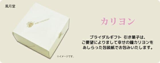 お祝い・プレゼント、包装紙 カリヨン