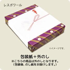 お祝い・プレゼント、内のし+包装紙