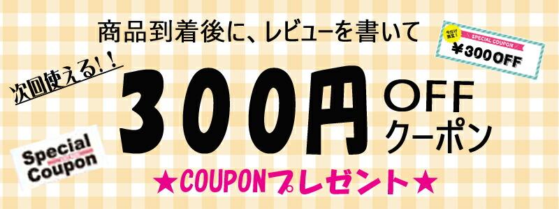 レビューで300円オフクーポン