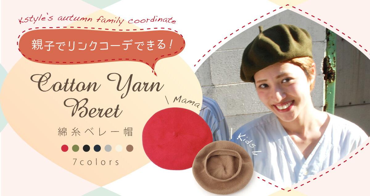 綿糸ベレー帽