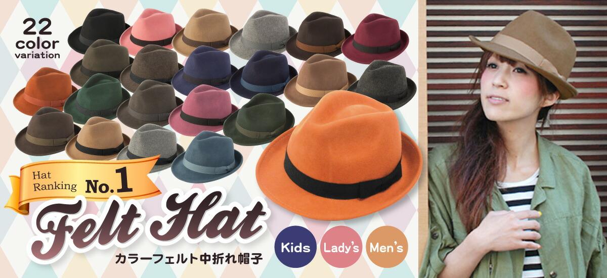 カラーフェルト中折れ帽子