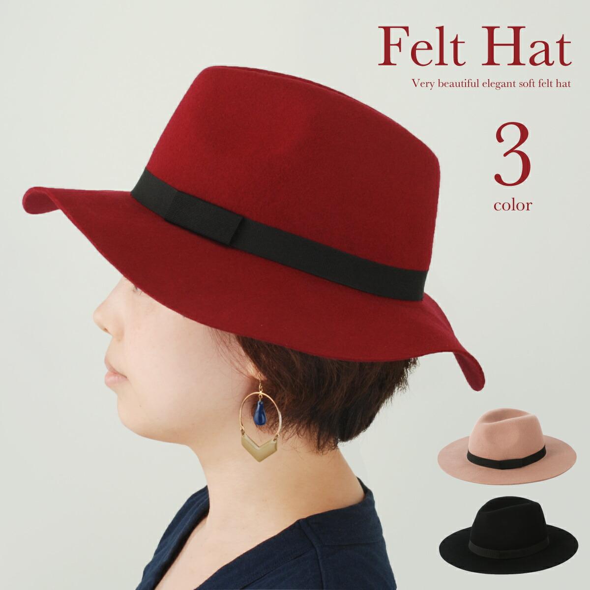 ウール フェルトハット 中折れ帽子