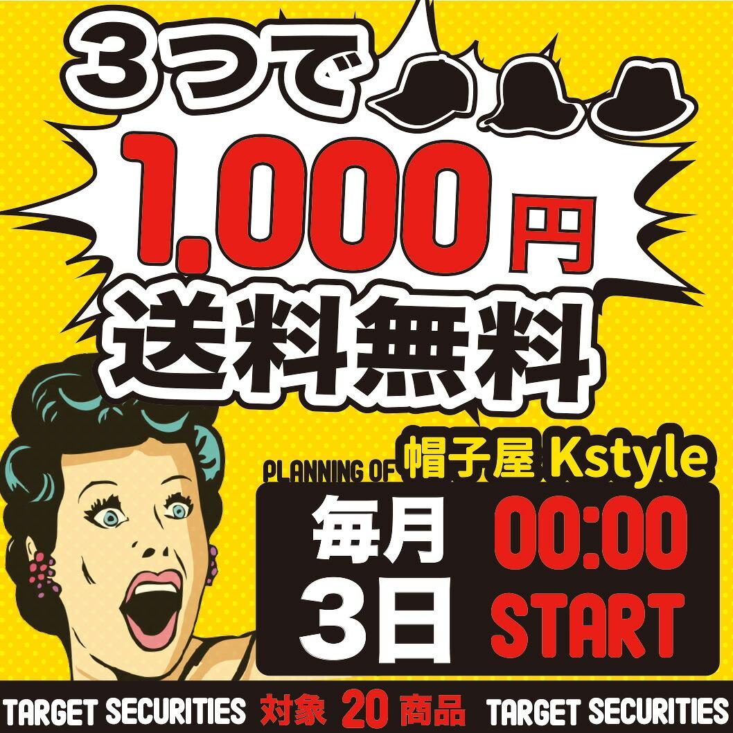 3つで1,000円福袋