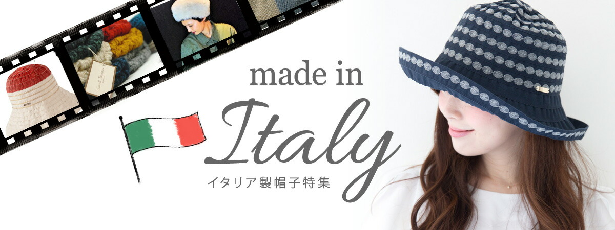 イタリア製帽子特集