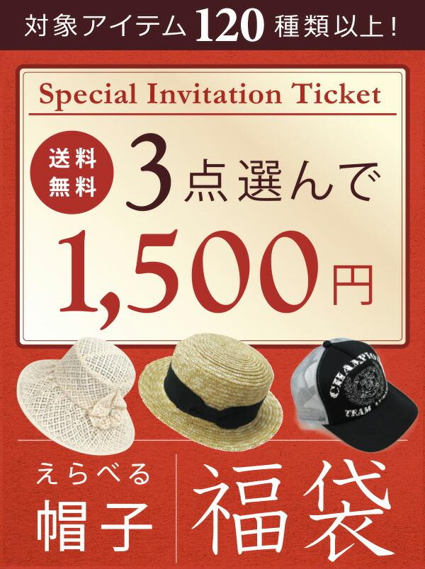 3つで1500円