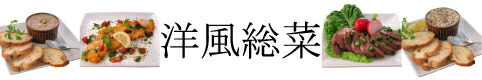 神戸 チックデリトリチュウ 惣菜 オードブル 鶏肉 鳥肉 とりにく とり肉 洋風総菜