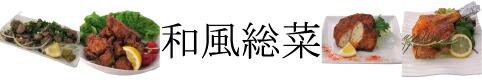 神戸 チックデリトリチュウ 惣菜 オードブル 鶏肉 鳥肉 とりにく とり肉 和風総菜