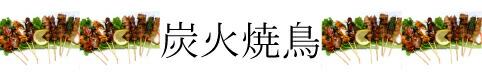 神戸 チックデリトリチュウ 惣菜 オードブル 鶏肉 鳥肉 とりにく とり肉 炭火焼鳥