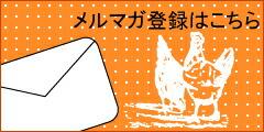 神戸 チックデリトリチュウ 惣菜 オードブル 鶏肉 鳥肉 とりにく とり肉 メルマガ