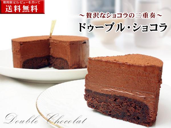 バースデーケーキ  Wショコラ