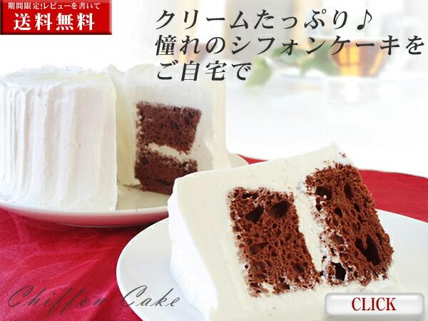 バースデーケーキ  シフォンケーキ