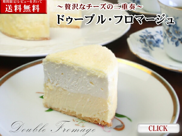 バースデーケーキ  Wチーズケーキ