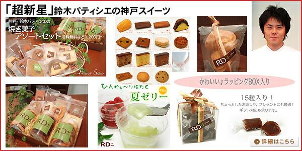 バースデーケーキ RD+ 鈴木パティシエ