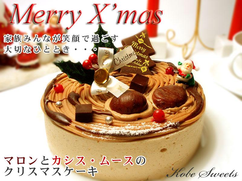 RD クリスマスケーキ マロン