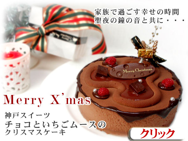 RD クリスマスケーキ