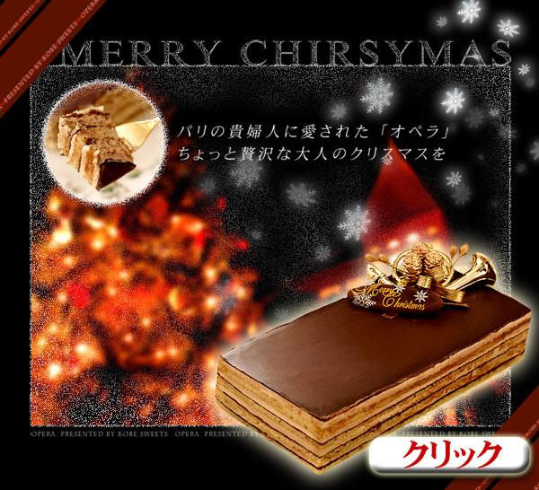 オペラ クリスマスケーキ