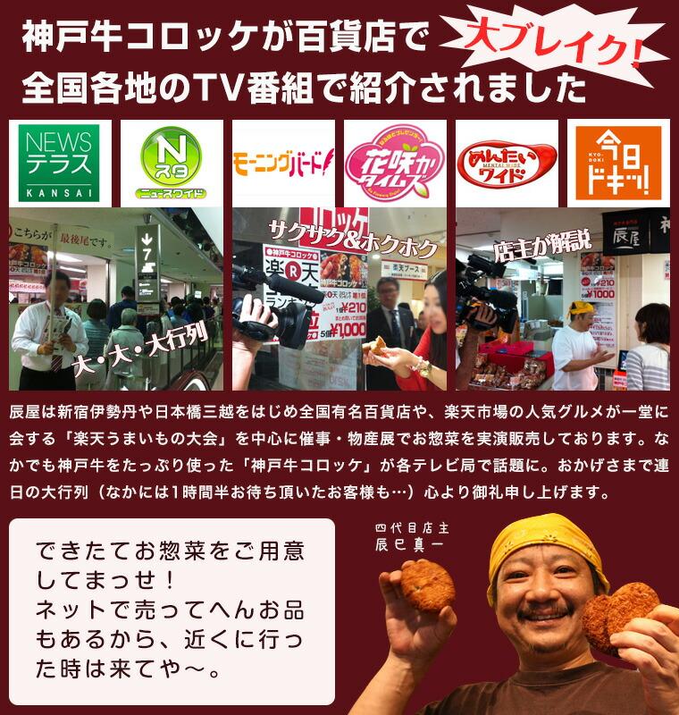 全国各地のテレビ番組で辰屋の神戸牛コロッケが話題