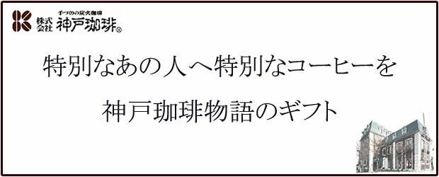神戸珈琲のギフト