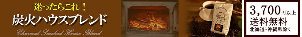 炭火ハウス