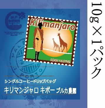キリマンジャロ キボー ブルカ農園  ドリップバック 10g×1パック
