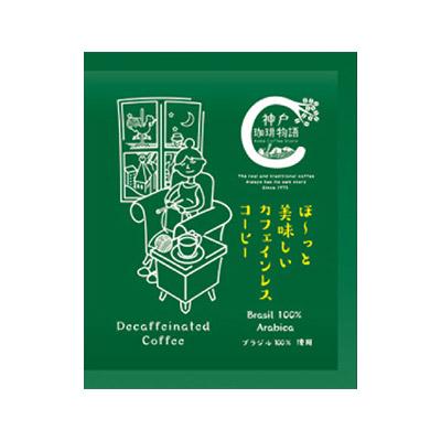 カフェインレスドリップバッグ ブラジル (液体二酸化炭素抽出法)