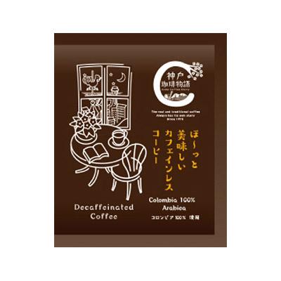 カフェインレスドリップバッグ コロンビア (液体二酸化炭素抽出法)