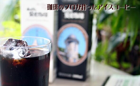 珈琲のプロが作ったアイスコーヒー