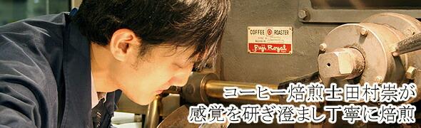 焙煎士田村崇が一釜一釜ていねいに焙煎しています