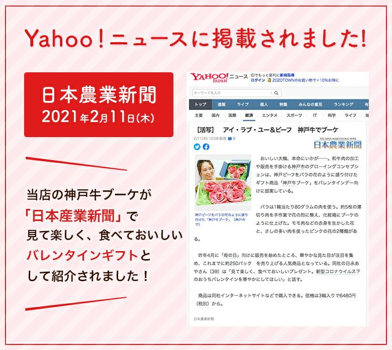 Yahoo!ニュースに紹介されました