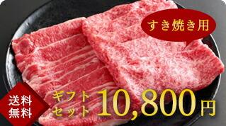 ギフトセット 1万円 すきやき