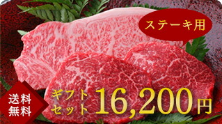 ギフトセット 1万5千円 ステーキ