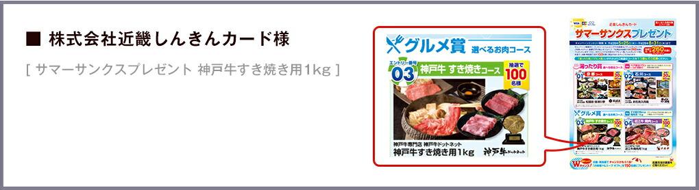 株式会社近畿しんきんカード様