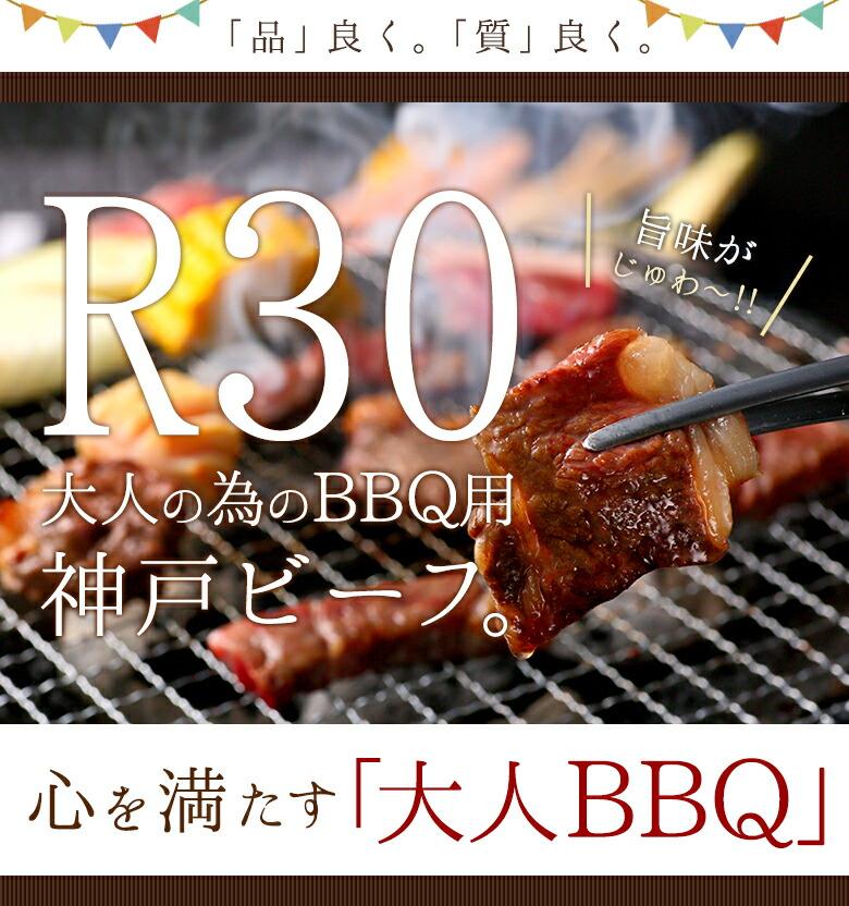 R30大人のためのBBQ用神戸ビーフ